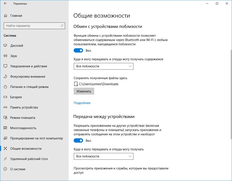 Весенний дебют: обзор новых функций Windows 10 Spring Creators Update