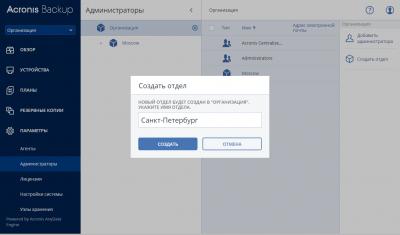 Один за всех: обзор обновлённого решения для резервного копирования Acronis Backup 12.5 Advanced
