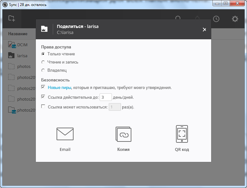 Обзор Bittorrent Sync 2.0: выгодный обмен без посредников