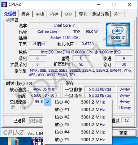 Открыты предзаказы на Core i7-8086K — самый мощный процессор LGA1151