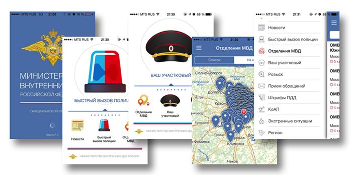 Мобильный дайджест: обзор приложений государственных ведомств России