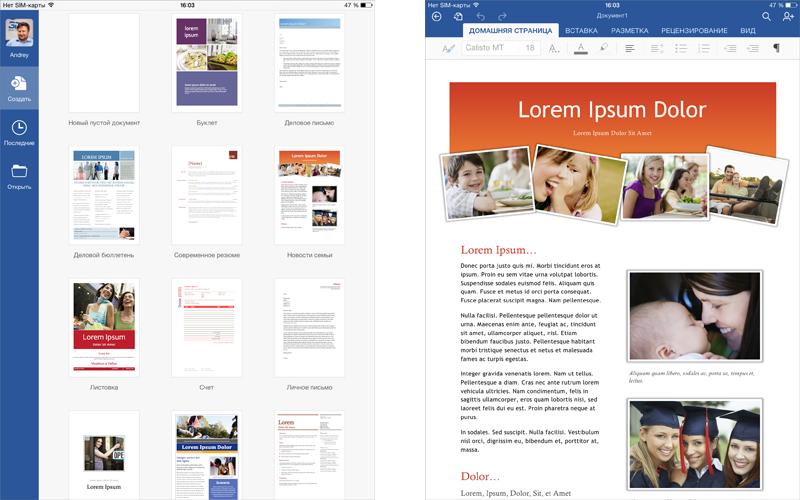 Обзор пакета офисных приложений Microsoft Office for iPad: вмобильной тональности