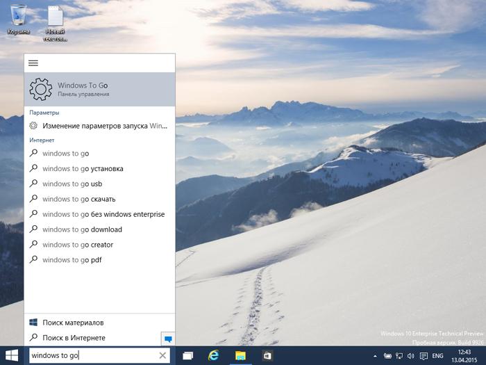 Своими силами: создание загрузочной флешки с тестовой сборкой Windows 10