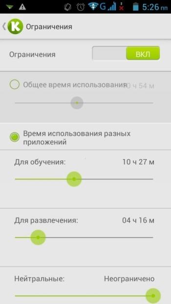 Не ходите, дети: обзор приложений для родительского контроля на Android