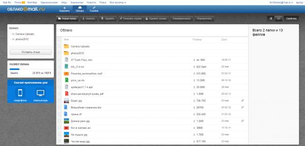 Обзор сервиса «Облако Mail.ru»: к полетам готов!