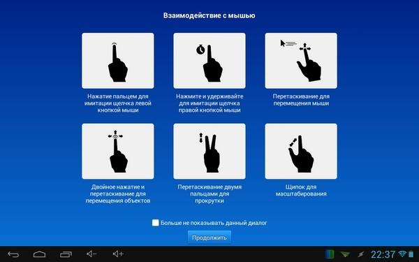 Длинные руки: удаленное управление компьютером с Android-устройств