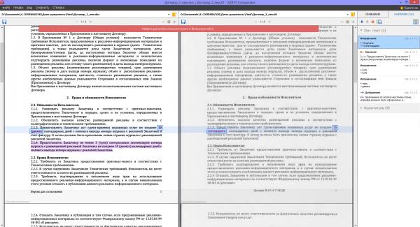 Обзор программы для сравнения документов ABBYY Comparator: найди десять отличий