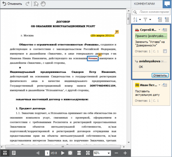 Обзор ABBYY PDF Transformer+: «швейцарский нож» для работы с PDF-файлами