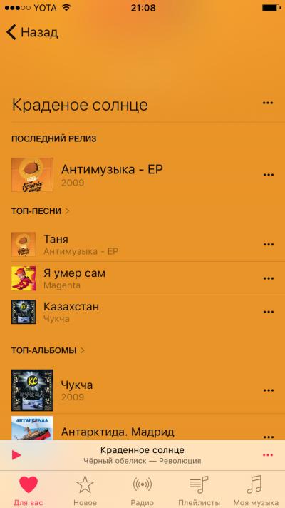 Сравнительный обзор Apple Music, Google Play Music и«Яндекс.Музыки»: слушаем облака