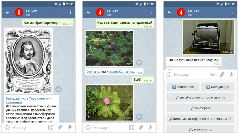 Топ-20 полезных и интересных Telegram-ботов