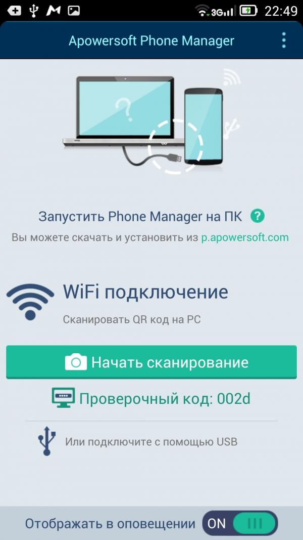 Близкий и удаленный Android: как с компьютера управлять мобильным устройством