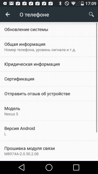 Android L: первые впечатления