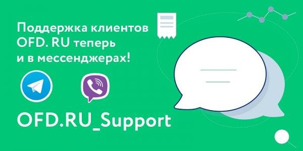 OFD.RU обеспечил сервисную поддержку клиентов в мессенджерах
