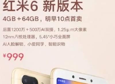 Xiaomi анонсировала Redmi 6A с увеличенным объемом памяти