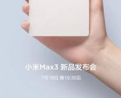 Xiaomi готовит новую презентацию