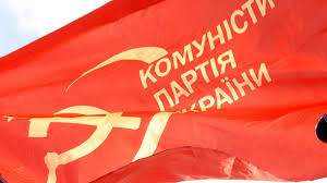 Киберполиция Украины закрыла сайт Коммунистической партии