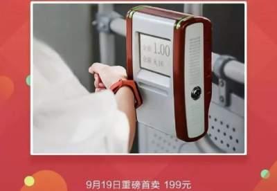 Анонсированы продажи фитнес-браслета Xiaomi с поддержкой NFC