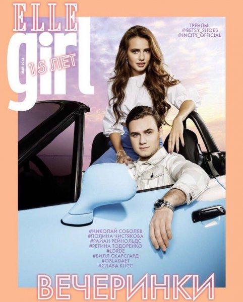 Блогер Николай Соболев похвастал собой на обложке девичьего журнала