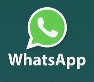 В WhatsApp появится неожиданное нововведение