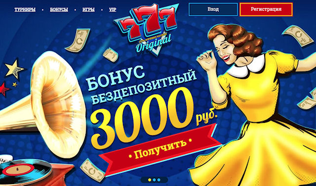 Отдых с онлайн казино 777 Original обещает быть незабываемым и ярким