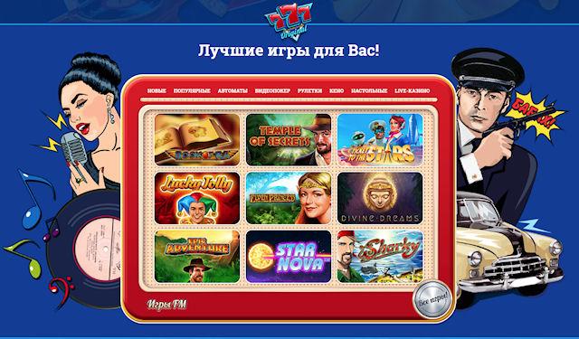 Казино 777 Ориджинал - онлайн площадка для удачного старта в азартной сфере