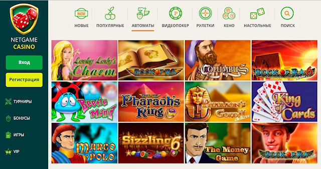 НетГейм - настоящее русское онлайн казино!