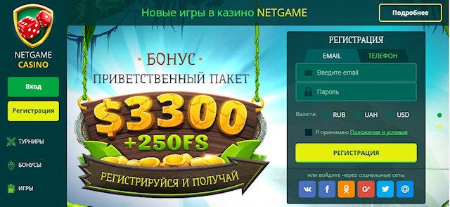 Онлайн-казино НетГейм - безопасность и качество в приоритете