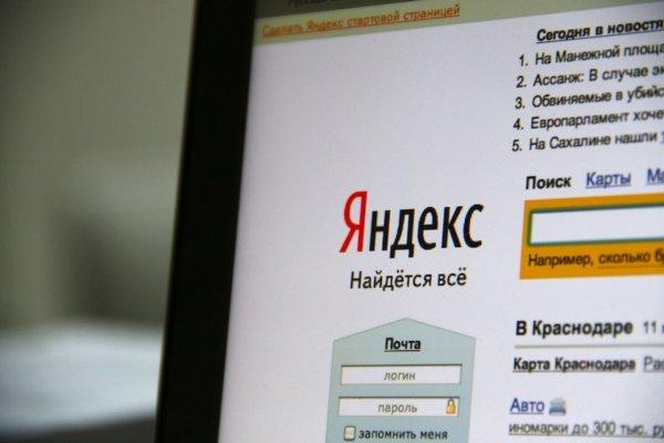 Пользователи «Яндекс» определили самые интересные события 2018 года